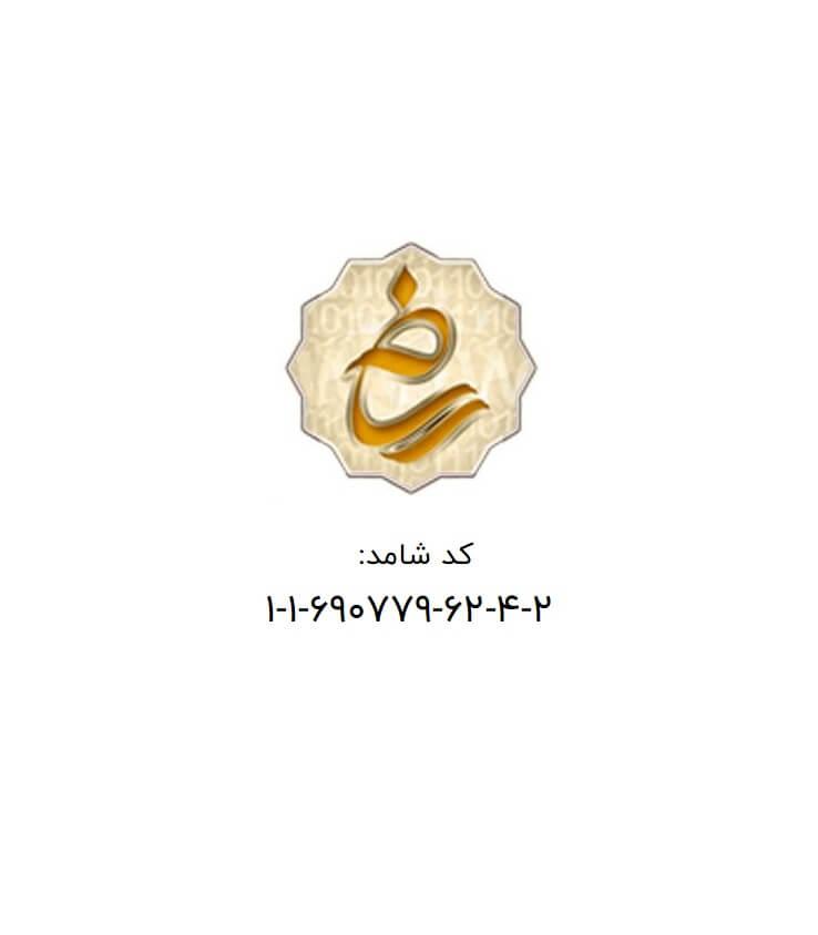 کد ملی شامد