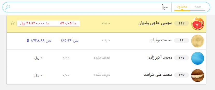 جستجوی صفحه سند با حروف اول کلمات