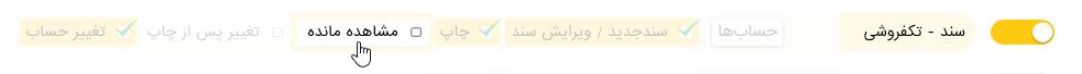 مجوز مشاهده ته حساب در صفحه سند